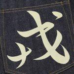 "EVISU(エヴィス)ジーンズ No2 2001 ホワイトペンキ""戎""入荷"